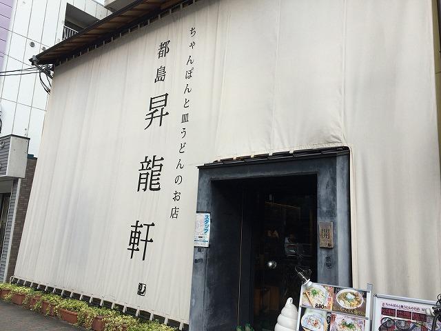 【都島 昇龍軒】の長崎ちゃんぽん