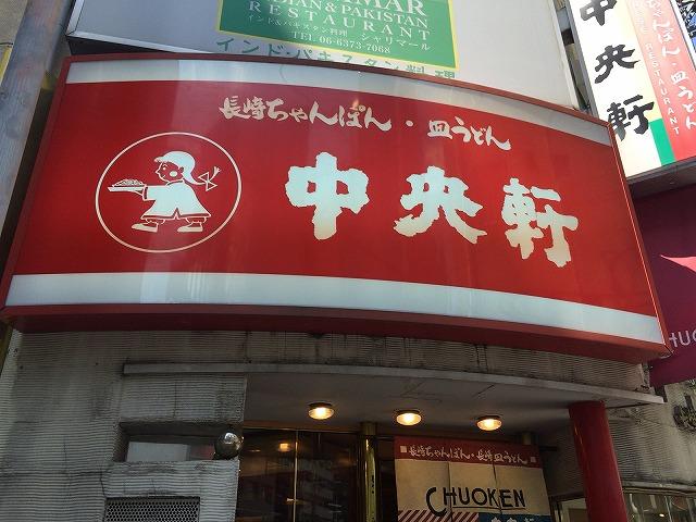 【中津 中央軒】の長崎ちゃんぽん