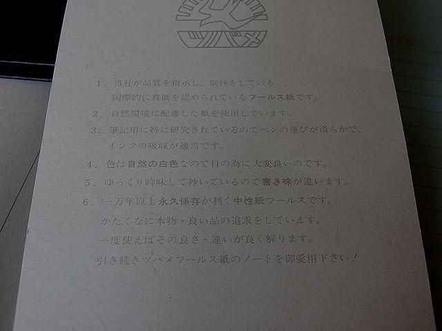 ツバメ中性紙フールス