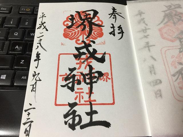 堺の天神さん 菅原神社