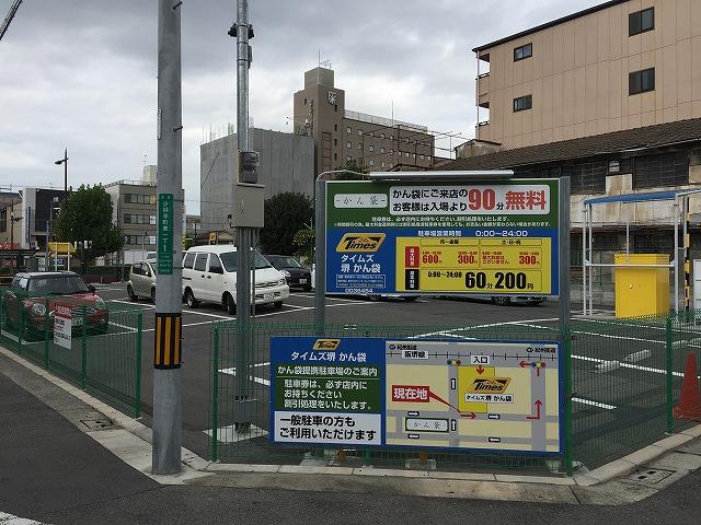 かん袋の駐車場
