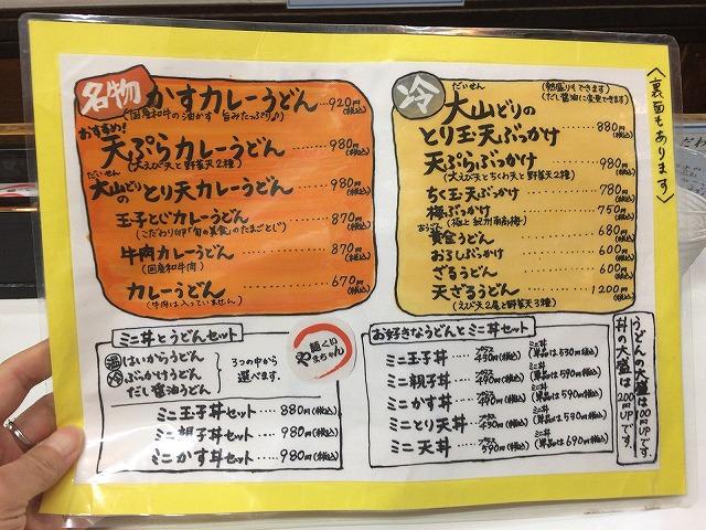 堺 麺くいやまちゃんの名物かすカレーうどん
