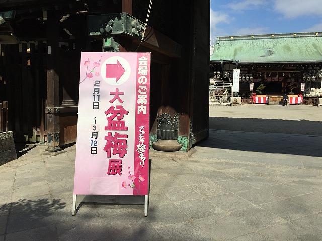 大阪天満宮で合格祈願