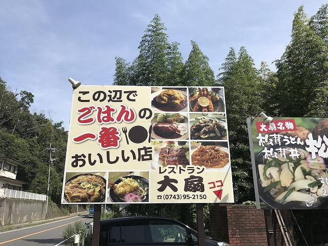 レストラン 大扇