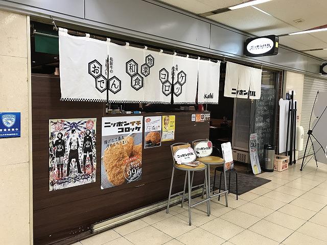 ニッポンバル 大阪駅前第4ビル店 鶴の間