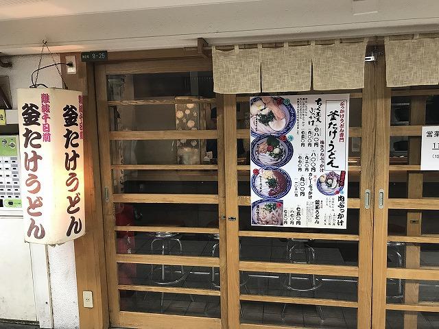 新梅田食堂街の釜たけうどん