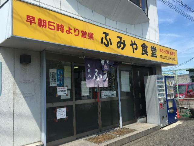 岸和田市港緑町 ふみや食堂