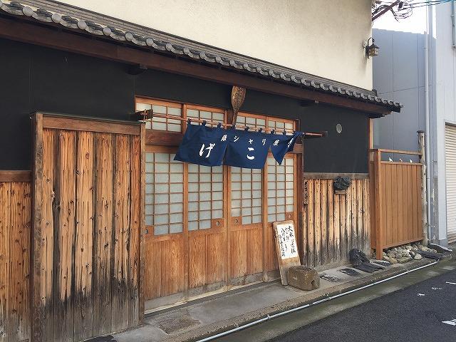 堺市堺区 銀シャリ屋げこ亭
