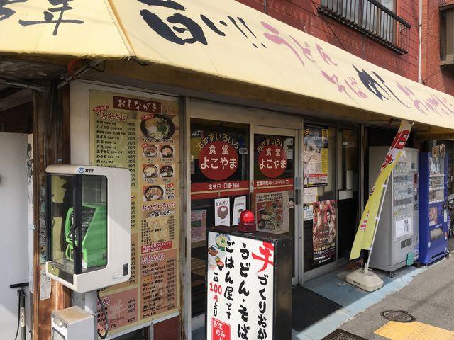 堺市堺区 食堂よこやま