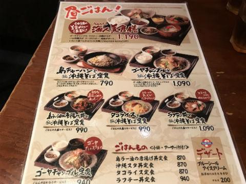 阪急三番街 島ぬ風 ランチメニュー