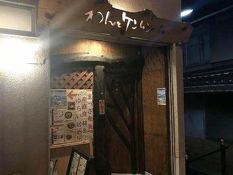 野田 奄美郷土料理のわんとケンムン