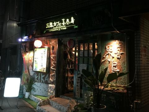 三線カフェ 喜界島