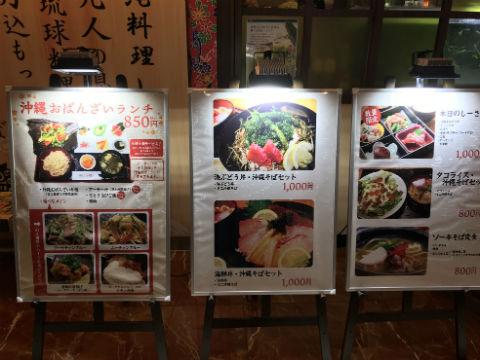 沖縄料理しーさ ランチメニュー