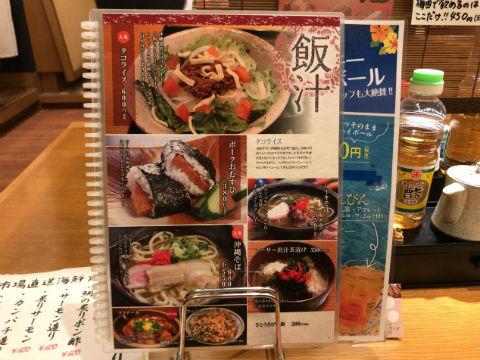 沖縄料理しーさ 店内