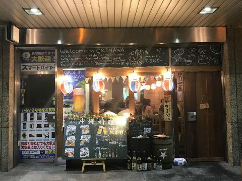 沖縄キッチンテリトリー 大阪駅前第一ビル店