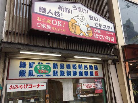 京橋 ほてい寿司