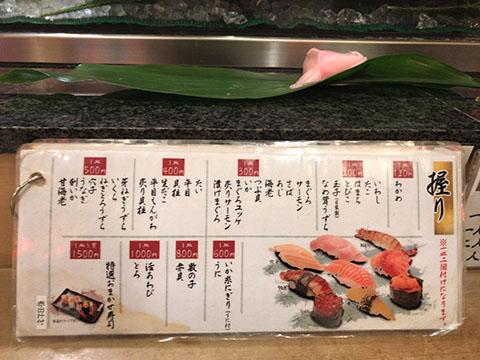 堂山の丸万寿司