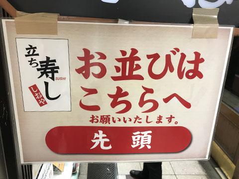 新梅田食道街 立ち寿司しおや