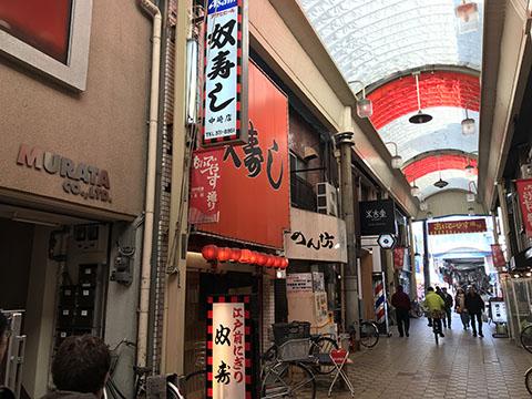 奴寿司 総本店