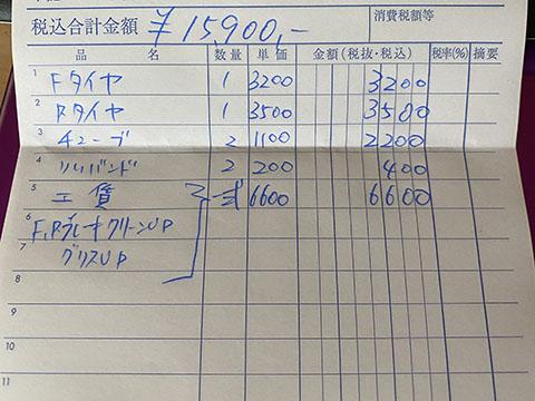 【スーパーカブ70】タイヤ交換